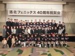 創部40周年記念祝賀会 開催!